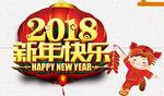 淘宝新年快乐