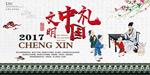 文明中国礼展板