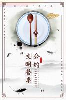 餐桌文明公约海报
