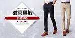 淘宝时尚男裤