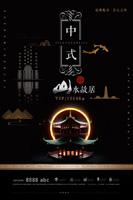 中式房地产广告