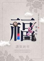 传统谨贺新年海报