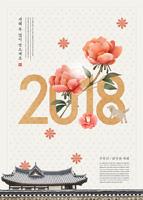 牡丹新年海报