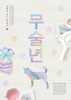 韩风淡雅新年海报