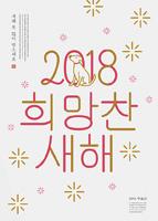 韩风春节海报
