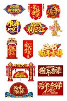 狗年春节字体