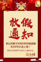 狗年春节放假通知