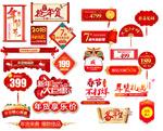 春节促销标签
