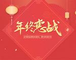 淘宝年终惠战海报