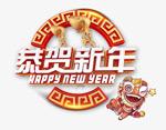 恭贺新年艺术字