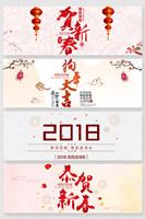 狗年春节艺术字