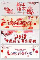 中国风春节艺术字