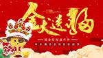 金犬送福banner