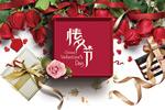 玫瑰花情人节海报
