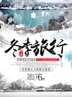 冬季旅行海报
