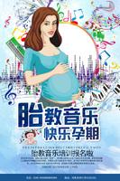 胎教音乐培训海报