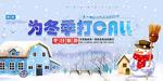 冬日旅行海报