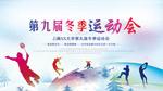 校园冬季运动会