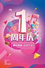 1周年庆海报