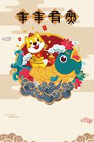 春节年年有鱼海报
