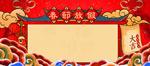 春节放假传统背景