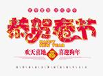 恭贺春节艺术字