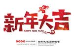 新年大吉艺术字