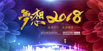 梦想2018狗年海报