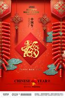 中国年新春海报