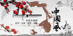 书香中国梦海报