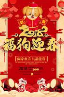 2018福狗迎春