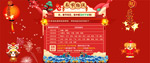 淘宝春节放假公告