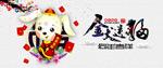 中国风狗年吉祥