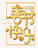 春节快乐艺术字