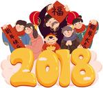 2018狗年祝福
