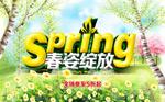春姿绽放促销海报