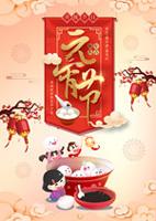 元宵节传统海报