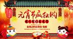 淘宝元宵节海报