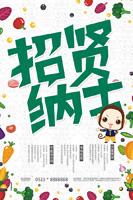 招贤纳士招聘海报