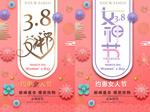 38约惠女人节