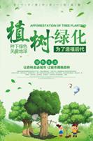 植树节绿化海报