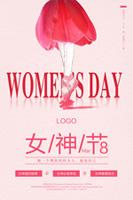 2018女神节海报