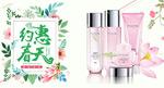 淘宝春季化妆品