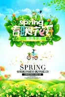 春暖花开春季新品