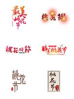 桃花节字体