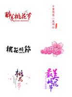 桃花节艺术字
