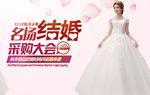 淘宝时尚婚纱海报