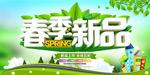 春季新品海报