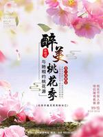 桃花节旅游海报