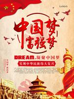 中国梦富强梦海报